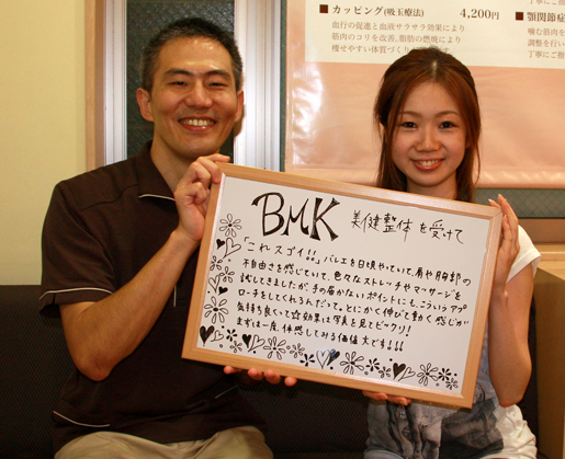 BMK美建整体 患者さんの声