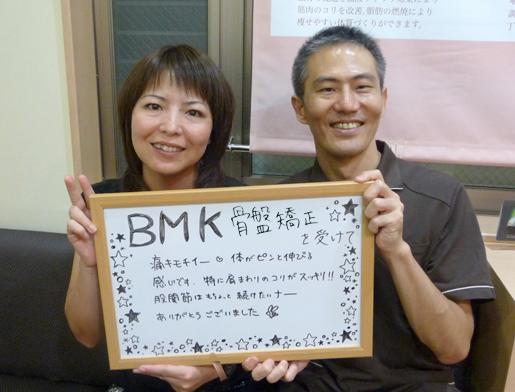 BMK骨盤矯正 患者さんの声