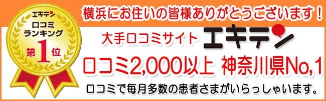 横浜で口コミ数 No,1整体!三輪整骨院・鍼灸マッサージ院