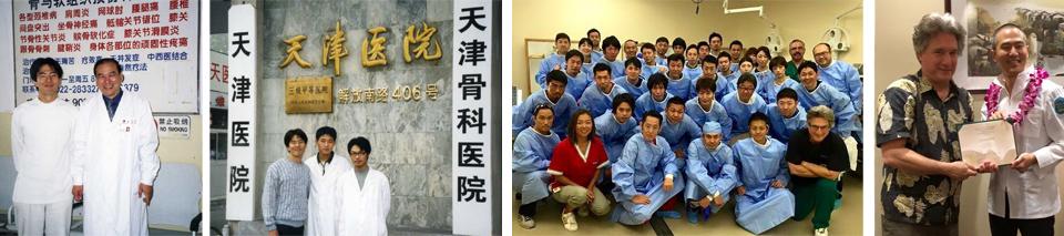 中国天津での研修風景、ハワイでの解剖実習風景