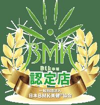 BMK美健協会認定院