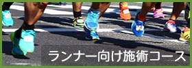 ランナー向け施術コース