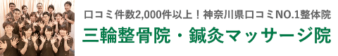 横浜の口コミNO1整体院!三輪整骨院・鍼灸マッサージ院