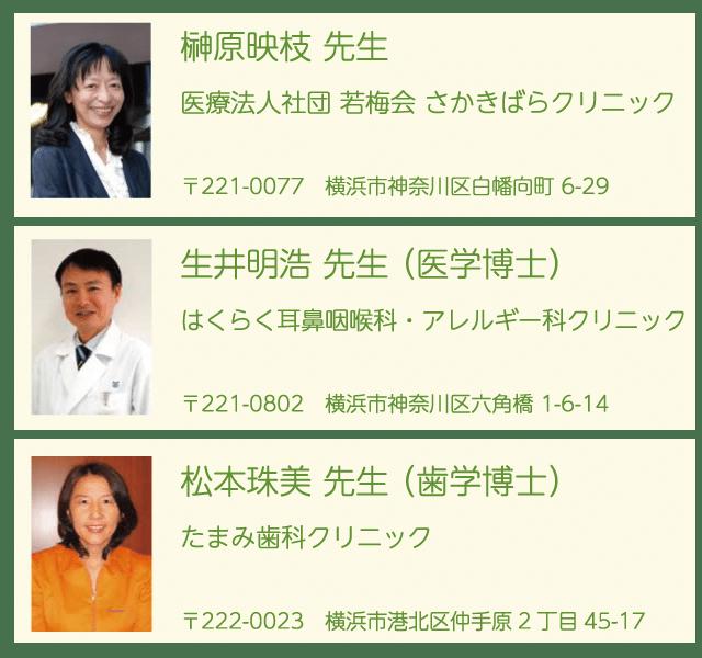 3名の医師